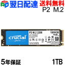 期間限定ポイント2倍!Crucial P2 1TB 3D NAND NVMe PCIe M.2 SSD【5年保証・翌日配達送料無料】CT1000P2SSD8 パッケ…