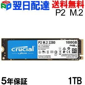 期間限定ポイント2倍!Crucial P2 1TB 3D NAND NVMe PCIe M.2 SSD【5年保証・翌日配達送料無料】CT1000P2SSD8 パッケージ品