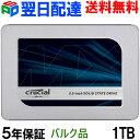 Crucial クルーシャル SSD 1TB(1000GB) MX500 SATA3 内蔵2.5インチ 7mm【5年保証・翌日配達送料無料】CT1000MX500SSD1…