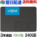 Crucial クルーシャル SSD 240GB【3年保証・翌日配達送料無料】BX500 SATA 6.0Gb/s 内蔵2.5インチ 7mm CT240BX500SSD1…