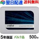 Crucial クルーシャル SSD 500GB MX500 SATA3 内蔵2.5インチ 7mm 【5年保証・翌日配達送料無料】CT500MX500SSD1 7mmか…