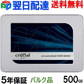 Crucial クルーシャル SSD 500GB MX500 SATA3 内蔵2.5インチ 7mm 【5年保証・翌日配達送料無料】CT500MX500SSD1 7mmから9.5mmへの変換スペーサー付 企業向けバルク品