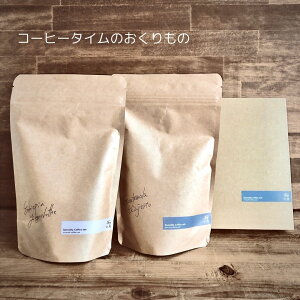 <コーヒータイムの贈り物> 珈琲豆 2種類 合計300g 簡易ギフトセット (スペシャルティコーヒー シングルオリジン コロンビア / インドネシア マンデリン/ グアテマラ/エチオピア/ニカラグ