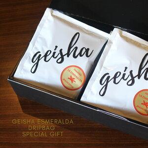 [貴重高級]ゲイシャ ラ エスメラルダ農園 パナマ ドリップバッグ 8袋 ギフト(スペシャルティコーヒー 自家焙煎 コーヒー専門店 コーヒー豆 シングルオリジン ドリップコーヒー ギフトセッ