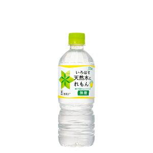 【送料無料】い・ろ・は・す 天然水にれもん PET 555ml 24本 いろはすイロハス日本の天然水・ミネラルウォーター
