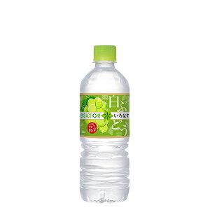 【送料無料】い・ろ・は・す 白ぶどう 555mlPET 24本 いろはすグレープイロハス日本の天然水・ミネラルウォーター