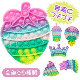 プッシュポップ プッシュポップバブル スクイーズ 知育玩具 インテリジェンス シリコン 水洗い可能 カラフル プレゼント