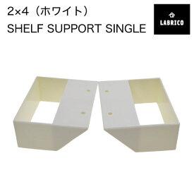 2×4 棚受シングル ラブリコ LABRICO サイズ: DXO2白 ホワイト 【1個】 八幡ねじ YAHATA