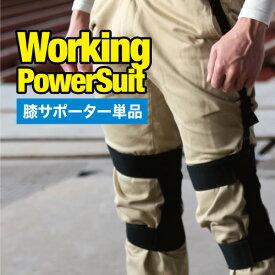 重量物運搬による膝の負担軽減に。ワーキングパワースーツ 膝サポーター アシストスーツ 倉庫 作業 建築 現場 DIY 農業 介護