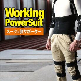 重量物運搬による腰、膝の負担軽減に。ワーキングパワースーツ サイズ【L】 スーツとサポーターセット アシストスーツ 倉庫 作業 建築 現場 DIY 農業 介護