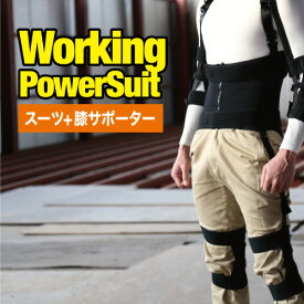 重量物運搬による腰、膝の負担軽減に。ワーキングパワースーツ サイズ【4L】 スーツとサポーターセット アシストスーツ 倉庫 作業 建築 現場 DIY 農業 介護