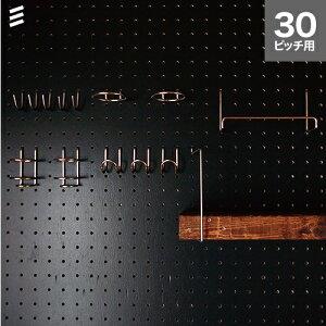 有孔ボード フック6種セット P30【スタンダード】 フック #穴あきボード パンチングボード壁面収納 ガレージ収納 お部屋、壁のリノベーション・DIY