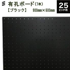 有孔ボード BLACK黒(900x600x5.5mm) P25 【1枚セット 】●穴間ピッチ25mm 穴直径5mm(ペグボード、パンチングボード、穴あきボード をカットせずに取付)壁面収納/ガレージ収納/部屋/リノベーション/DIY/有効ボード/オリジナル