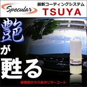 【送料無料】ガラス系ポリマーコーティング超撥水SpecularTSUYA100mlSpecular艶ボディー色専用に配合したポリマーコート剤