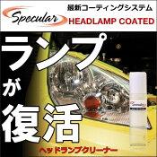 [即日発送]自動車用樹脂ランプクリーナーspecularヘッドランプクリーナー60mlspecularHEADLAMPCLEANER
