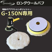 コンパクトツールギアアクションポリッシャーG-150NG150N専用ロングウールバフ150mm