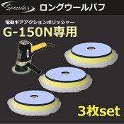 【送料無料】コンパクトツールギアアクションポリッシャーG-150NG150N専用ロングウールバフ3枚セット150mm