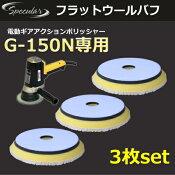 【送料無料】コンパクトツール電動ギアアクションポリッシャーG-150NG150N専用フラットウールバフ3枚セット150mm
