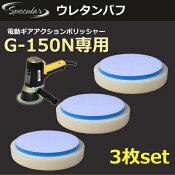【送料無料】コンパクトツール電動ギアアクションポリッシャーG-150NG150N専用ウレタンバフ3枚セット150mm