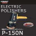 【送料無料】 コンパクトツール電動 ダブルアクションポリッシャー P-150N P150Nプロ仕様 研磨用 COMPACT TOOL