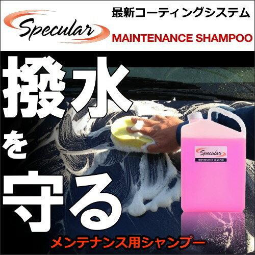 洗車 カーシャンプー ガラスコーティング剤 撥水コーティング 撥水コート メンテナンス コーティング被膜を守る スペキュラー メンテンンス シャンプー 1000ml 10倍希釈 車 ピカピカ