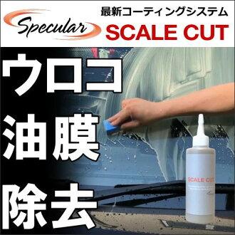 洗车橱窗当地人二氧化硅规模油膜除去吸尘器研磨剂配合物Specular规模cut SCALE CUT 200ml车原子弹原子弹