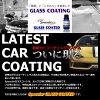 洗車玻璃表面塗層玻璃表面塗層劑防水表面塗層防水大衣車原子彈原子彈完全的硬化型無機質石英二氧化硅玻璃表面塗層1台分settosupekyuragarasukoto G150