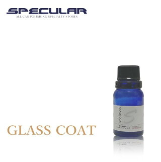 Specularガラスコート一台分セット自動車用ガラスコーティング剤完全硬化型無機質石英シリカガラスコーティング剤撥水コーティング撥水コート洗車車ピカピカ