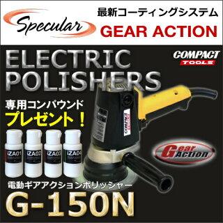 電動ギアアクションポリッシャーG-150N