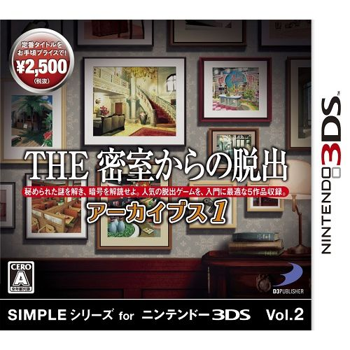 【即納★新品】3DS SIMPLEシリーズ for ニンテンドー3DS Vol.2 THE 密室からの脱出 アーカイブス1