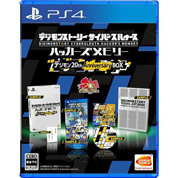 【発売日前日出荷★新品】PS4 デジモンストーリー サイバースルゥース ハッカーズメモリー初回限定生産版【2017年12月14日発売】