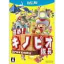 【即納★新品】Wii U 進め!キノピオ隊長【あす楽対応】