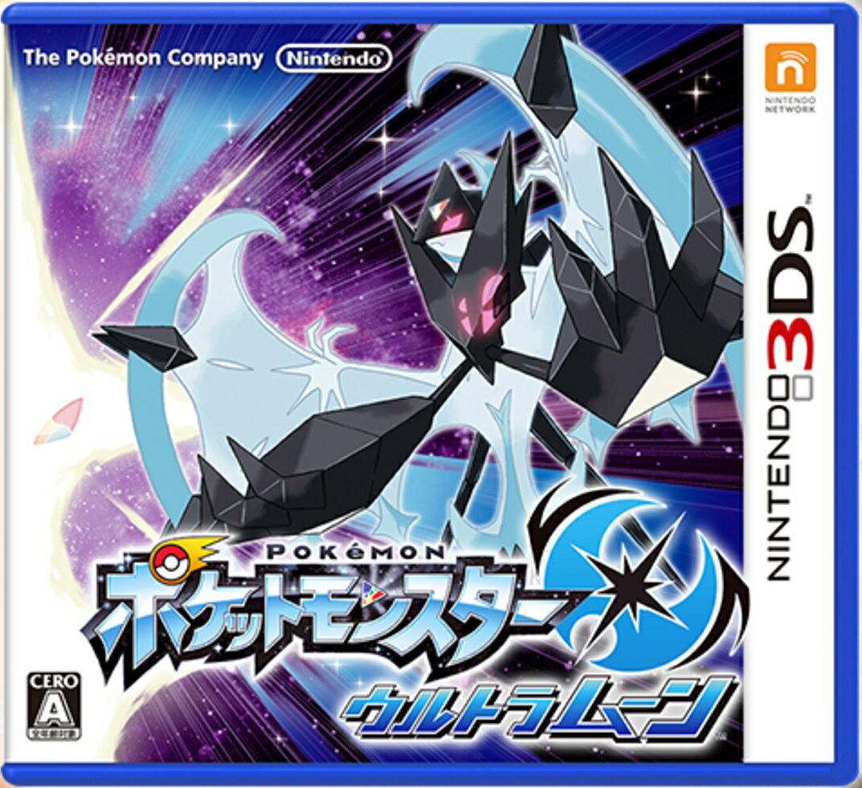 【即納★新品】3DS ポケットモンスター ウルトラムーン【2017年11月17日発売】