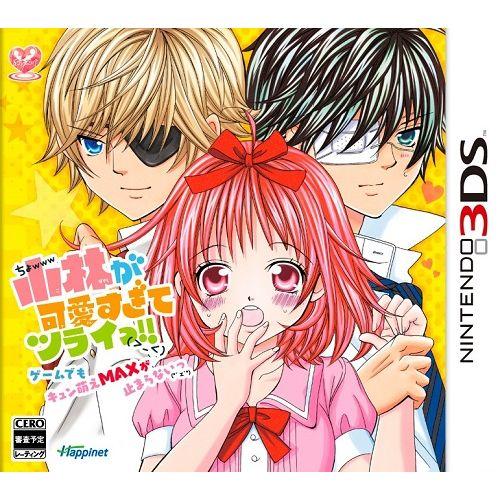 【即納★新品】3DS 小林が可愛すぎてツライっ!!ゲームでもキュン萌えMAXが止まらないっ(*´ェ`*)
