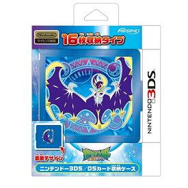 【即納★新品】3DS カードポケット16 ルナアーラ
