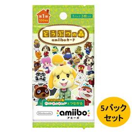 【即納★新品】amiiboカード どうぶつの森 第1弾 5パック セット
