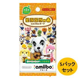 【即納★新品】amiiboカード どうぶつの森 第2弾 5パック セット