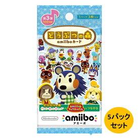 【即納★新品】amiiboカード どうぶつの森 第3弾 5パック セット