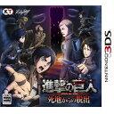 【即納★新品】3DS 進撃の巨人 死地からの脱出 通常版
