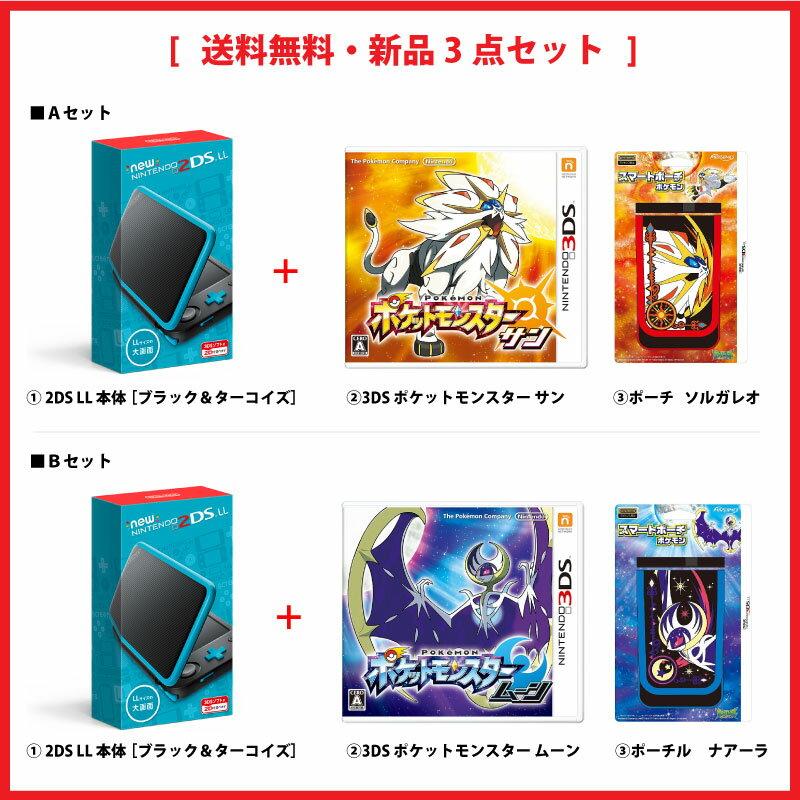 【即納★新品SET】Newニンテンドー2DS LL ブラック×ターコイズ + 3DS ポケットモンスター サンorムーン(専用ポーチ付き、【初回封入限定特典】どうぐ「モンスターボール」100個 シリアルコード)