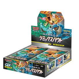 【即納・新品】ポケモンカードゲーム サン&ムーン 強化拡張パック「リミックスバウト」BOX