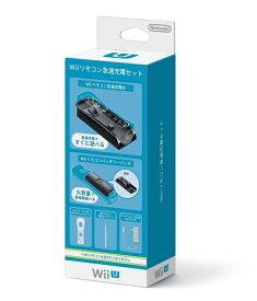 【即納★新品】WiiU Wiiリモコン急速充電セット