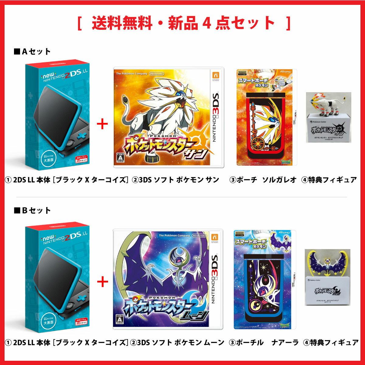 【即納★新品SET】Newニンテンドー2DS LL ブラック×ターコイズ + 3DS ポケットモンスター サンorムーン + ポーチポケモン + フィギュア