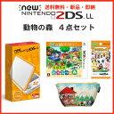 【2DSLLどうぶつの森4点セット・新品・即納】2DS Newニンテンドー2DS LL ホワイト×オレンジ + ゲームソフト + 専用ポ…