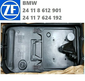 BMW純正OEM ZF製ATオイルフィルター 一体型オイルパン オートマ8速8AT GA8HP45Z GA8HP50Z GA8HP70H 24118612901・24117624192・24117613253・24117604960