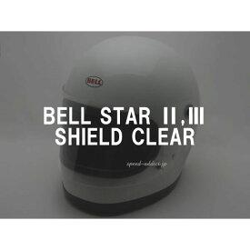 BOB HEATH VISORS BELL STAR 2,BELL STAR 3 SHIELD(ボブヒースバイザーベルスター2,ベルスター3シールド)CLEAR クリアー透明専用復刻リプロレプリカ保護フラットフルフェイススクリーンガードヘルメット防風防塵