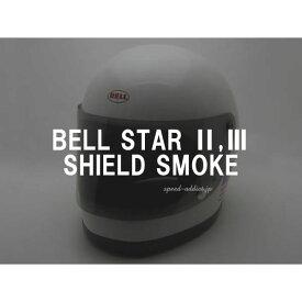 BOB HEATH VISORS BELL STAR 2,BELL STAR 3 SHIELD(ボブヒースバイザーベルスター2,ベルスター3シールド)SMOKE スモーク遮光専用太陽光紫外線対策保護フラットスクリーンガードフルフェイスヘルメット防風防塵
