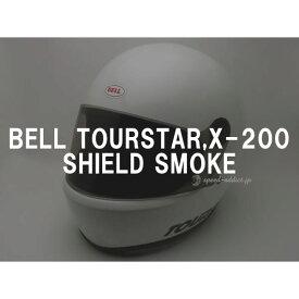 BOB HEATH VISORS BELL TOURSTAR,X-200 SHIELD(ボブヒースバイザーベルツアースター,X-200シールド)SMOKE スモーク紫外線対策uvカット保護スクリーンガードフルフェイスヘルメットプロテクターオンロード防雨防塵