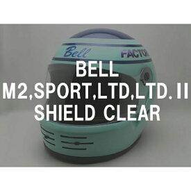 BOB HEATH VISORS BELL M2,SPORT,LTD,LTD.2 SHIELD(ボブヒースバイザーベルM2,スポーツ,リミテッド,リミテッド.2シールド)CLEAR クリアー透明専用復刻リプロレプリカ保護防風防塵フルフェイスヘルメットガード