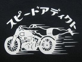 スピードアディクト T-shirt(SPEED ADDICT Tシャツ)BLACK 半袖世界最速のインディアンドラッグレースindianmotocycleインディアンモトサイクル英車スティーブマックイーン懐かしい片仮名カタカナ日本語昭和レトロ